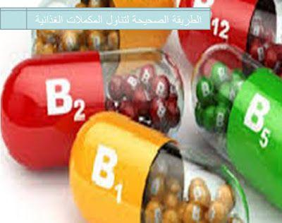 الطريقة الصحيحة لتناول المكملات الغذائية Vitamin B Complex Benefits Vitamins Vitamin B