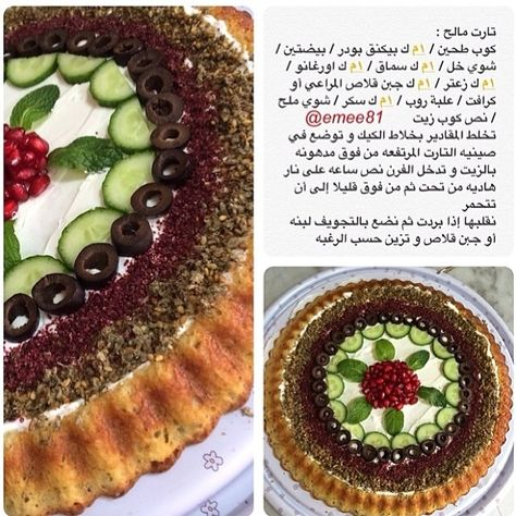 Pin By Suzan On A Salads And Appetizers Arabic Food Food Breakfast Recipes