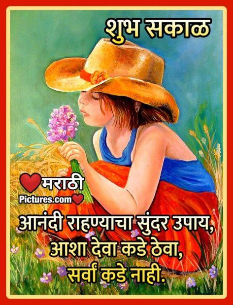 400 Shubh Sakal Ideas In 2021 Hindi Good Morning Quotes Good Morning Quotes Good Morning Messages