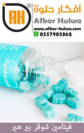 فيتامين شوقر بير هير الاصلي أفكار حلوة Pill Convenience Store Products Convenience Store