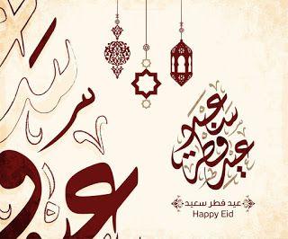 بطاقات تهنئة عيد الفطر المبارك 2020 احلى رمزيات لعيد الفطر السعيد Happy Eid Islamic Calligraphy Calligraphy Text