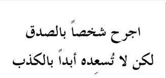 نتيجة بحث الصور عن موضوع عن الصدق قصير جدا Calligraphy Arabic Calligraphy