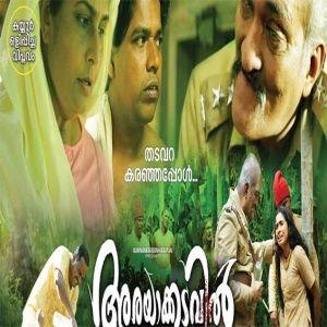 Arayakadavil 2019 Malayalam Movie Mp3 Songs Download Kuttyweb Mp3 Song Mp3 Song Download Songs