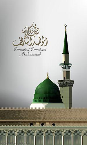 متى موعد المولد النبوي الشريف للعام الحالي 2018 1440 هجري Islamic Images Islamic Pictures Sacred Buildings