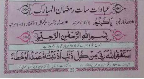 Ramadan 7 Ibadaat Ramadan