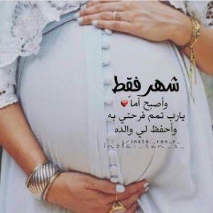 الحمل الحمل والولادة الحمل بولد الحمل التوأمي الحمل و الرضاعة الحمل ببنت الحمل مراحل الحمل والولادة الحمل بتوأم ا In 2020 T Shirts For Women Women Pregnant Women