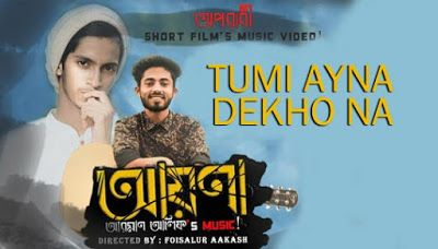 Bangla Lyrics Songs: Ayna Full Song Lyrics (আয়না) by