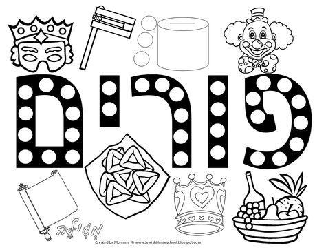 Fun Purim Coloring Page Purim Crafts Preschool Purim Preschool
