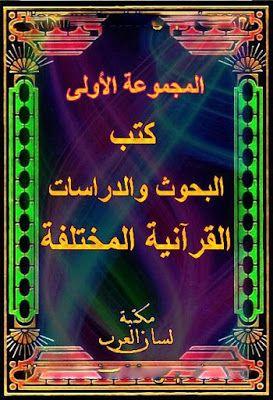 المجموعة الأولى من كتب البحوث والدراسات القرآنية المختلفة Pdf Neon Signs Signs