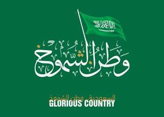 صور تهنئة اليوم الوطني السعودي ال 90 رمزيات همة حتى القمة Happy National Day September Images School Frame