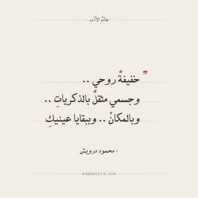 بقايا عينيك من اقوال محمود درويش عالم الأدب Words Math Arabic Calligraphy