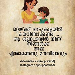 Amma Simple Love Quotes Malayalam Quotes Love Yourself Quotes
