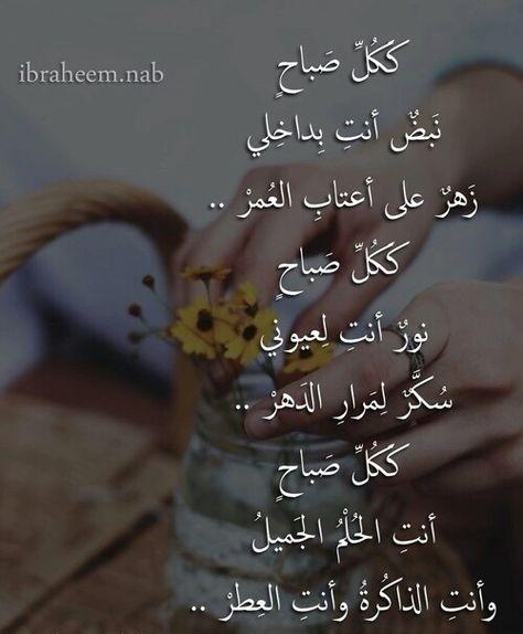 ك كل صبآح Romantic Words Good Morning Love Beautiful Arabic Words
