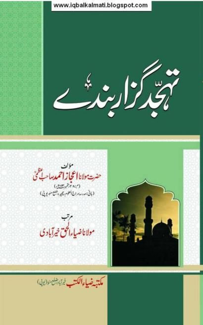 Tahajjud Guzar B Pdf Books Reading Pdf Books Download Pdf Books