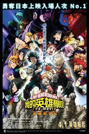 Stream My Hero Academia Heroes Rising 2019 Movie Hd Full Download Aflix Watch Tv Shows Movies Live Streaming In 2020 My Hero My Hero Academia Hero