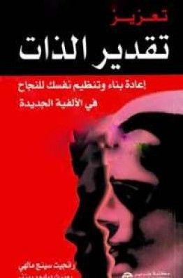 تحميل كتاب تعزيز تقدير الذات Pdf مجانا ل رانجيت سينج مالهي كتب Pdf Psychology Books Arabic Books Ebooks Free Books