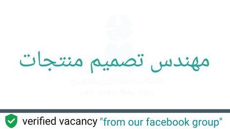 مصنع تشكيل معادن بمدينة العبور خبرة 2 5 سنوات المؤهل الدراسي بكالوريوس هندسة صناعية او هندسة ميكانيكية لإرسال السيرة الذاتية Calligraphy Arabic Calligraphy