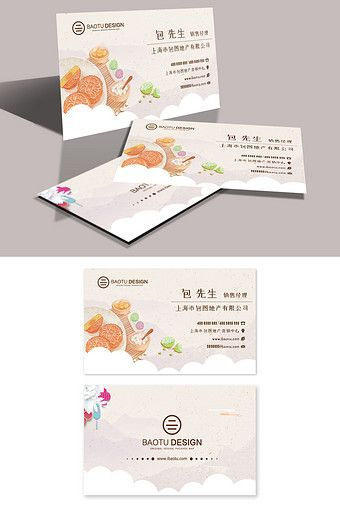 Concise Fresh Mid Autumn Moon Cake Business Card Design Template Ai Free Download Pikbest Business Card Template Design Business Card Design Cake Business Cards