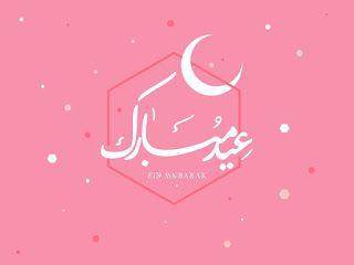 صور عيد الفطر 2020 اجمل صور تهنئة لعيد الفطر المبارك Eid Al Fitr Neon Signs Instagram
