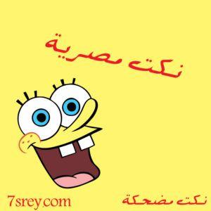 نكت مضحكة جدا أجمل النكت العربية المضحكة للفيس بوك والواتس اب موقع حصرى Funny Jokes Jokes Funny