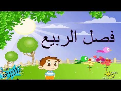 مهند و فصل الربيع قصص الاطفال التربوية و رسوم متحركة و قصص كرتون رائعة للاطفال ذات عبرة Dream Rooms Mario Characters Art