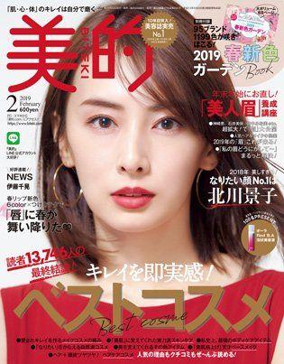 メイク大好きTBSアナ・宇垣美里さん的2018ベストプチプラコスメ