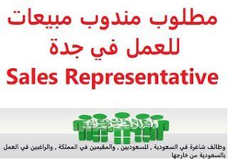 وظائف شاغرة في السعودية وظائف السعودية مطلوب مندوب مبيعات للعمل في جدة Sal Sales Representative Incoming Call Screenshot Technician