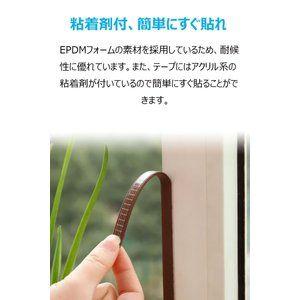 隙間テープ ドア 戸あたり 玄関 気密up 冷気ブロック 窓 すきま風防止 防音 防風 防虫 D型 ブラウン 3m X 2本 Products