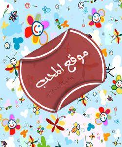 تعرف على حالات الماء الثلاثة Learn Arabic Alphabet Learning Arabic Learning