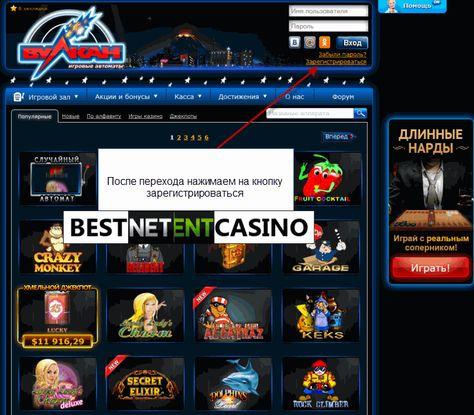 Есть ли нормальные интернет казино