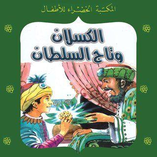 قصة الكسلان و تاج السلطان سلسلة المكتبة الخضراء Books Library Books Arabic Books