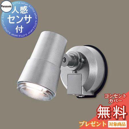 コンセントカバープレゼント 照明器具本体1台に1個 無料プレゼント対象商品 エクステリア 屋外 照明 ライト パナソニック Panasonic スポットライト Lgwc45001sf