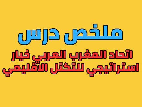 ملخص درس اتحاد المغرب العربي خيار استراتيجي للتكتل الاقليمي Summary Lesson Lesson Business Solutions