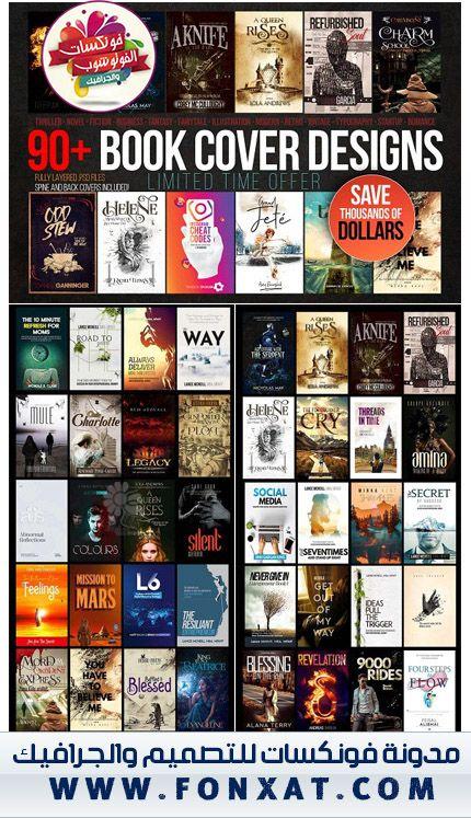 تحميل 90 غلاف كتاب Psd قابل للتعديل بالكامل فقط وحصريا على فونكسات للتصميم والجرافيك Book Cover Design Cover Design Design