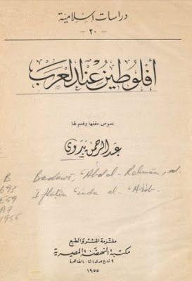أفلوطين عند العرب د بدوي ملون Pdf In 2021 Math Arabic Calligraphy Math Equations