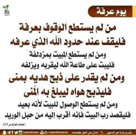 Pin By Shahad Ebraheem On الحج عرفة Calligraphy Arabic Calligraphy