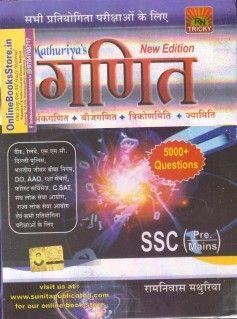 Mathuriya maths (Ganit) 5000+Questions 2017 Edition By