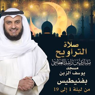 صلاة التراويح مسجد يوسف الزبن رمضان 1440 هـ Ramadan Prayers Movie Posters