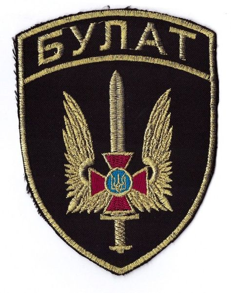 Russian Army Military Internal troops patch chevron Special Forces of the MVD
