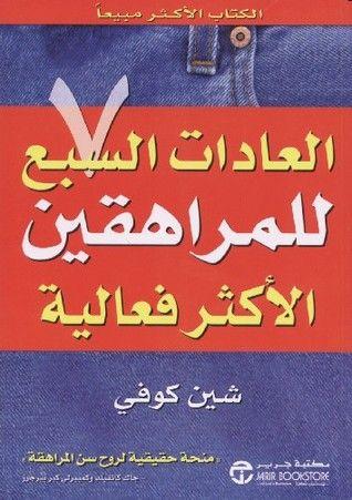 العادات السبع للمراهقين الأكثر فعالية By Sean Covey Arabic Books Book Challenge Management Books