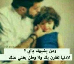 صور عن الاب الحنون أجمل خلفيات عن الاب الحنين موقع مفيد لك Arabic Love Quotes Love Quotes Love Dad