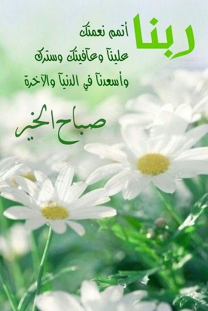 صباح الخير دعاء Happy Birthday Pictures Good Morning Good Night Islamic Images
