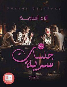 تحميل رواية جلسات سرية Pdf آلاء أسامة Ebooks Free Books Good Books Arabic Books