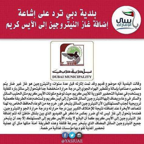 بلدية دبي ترد على إشاعة إضافة غاز النيتروجين إلى الآيس كريم وقالت البلدية أنه موضوع قديم وقد تمت إثارته قبل عدة سنوات Convenience Store Products Convenience