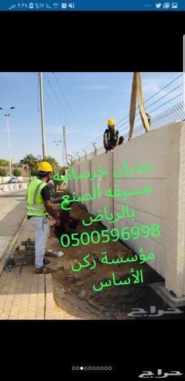 جدران خرسانيه مسبقه الصنع بالرياض 0500596998