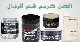 طريقة استخدام كريم تثبيت الشعر للرجال Hair Cream Cream Supplement Container