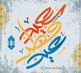 صور عيد الفطر 2021 اجمل صور تهنئة لعيد الفطر المبارك Image Art Pictures