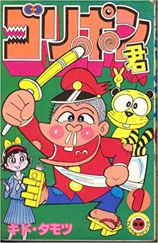 ゴリポン君 第1巻 1980年 てんとう虫コミックス キド タモツ 本 通販 amazon 漫画雑誌 コミックアート 子供時代
