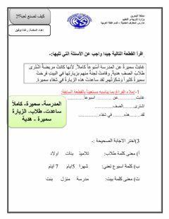 فهم المقروء للصف الثاني الابتدائي Language Arabic Grade Level ٢ School Subject اللغة العربية Main Content فهم المق In 2021 Arabic Sentences Sentences Boarding Pass