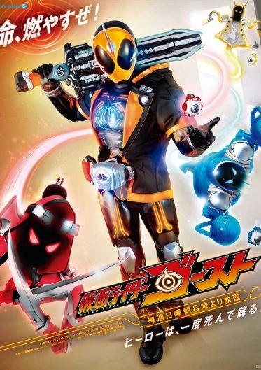 Kamen Rider Ghost Episode 20 : kamen, rider, ghost, episode, Kamen, Rider, Ghost, (2015), แฟนพันธุ์แท้